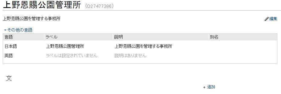 上野恩賜公園管理所   Wikidata.png