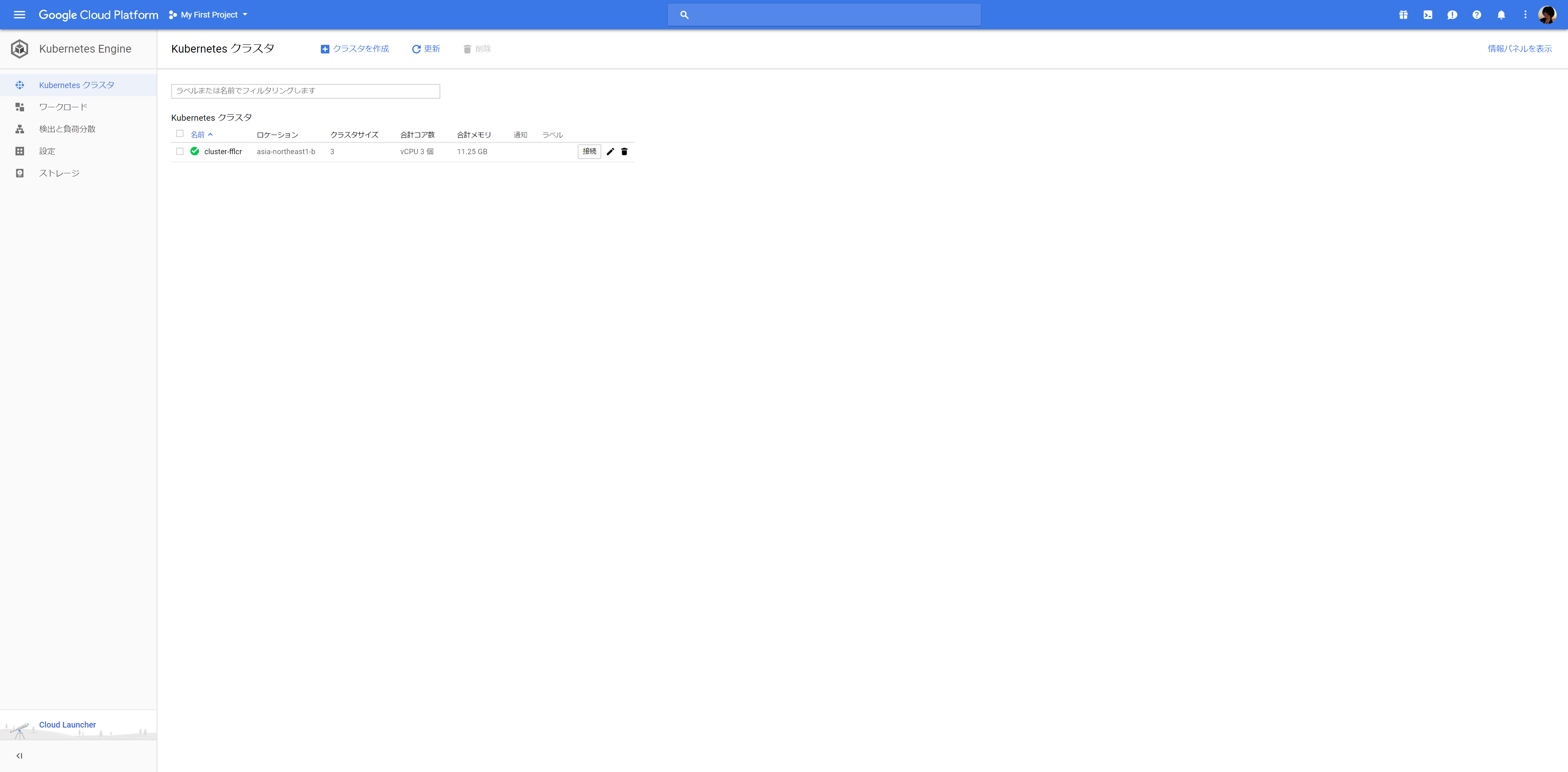 screencapture-console-cloud-google-kubernetes-list-2018-04-22-11_50_19.png