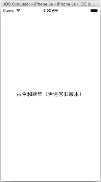 スクリーンショット 2014-12-14 09.03.24.png