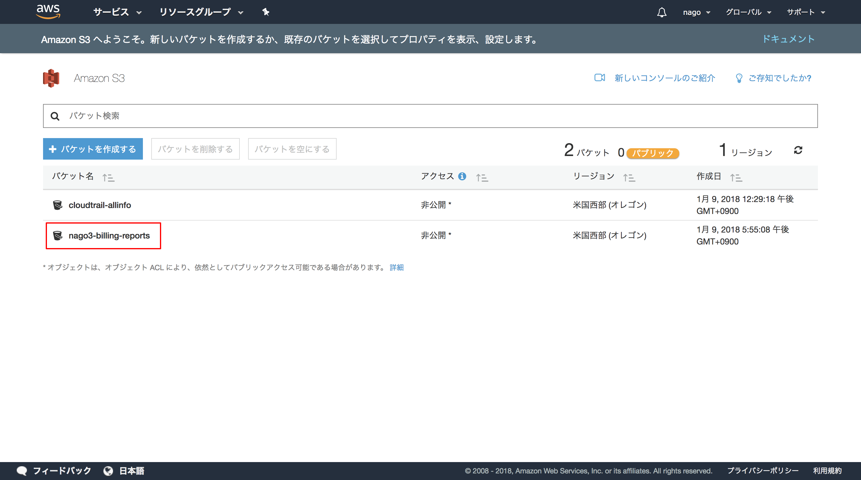 S3 Management Console (4).png