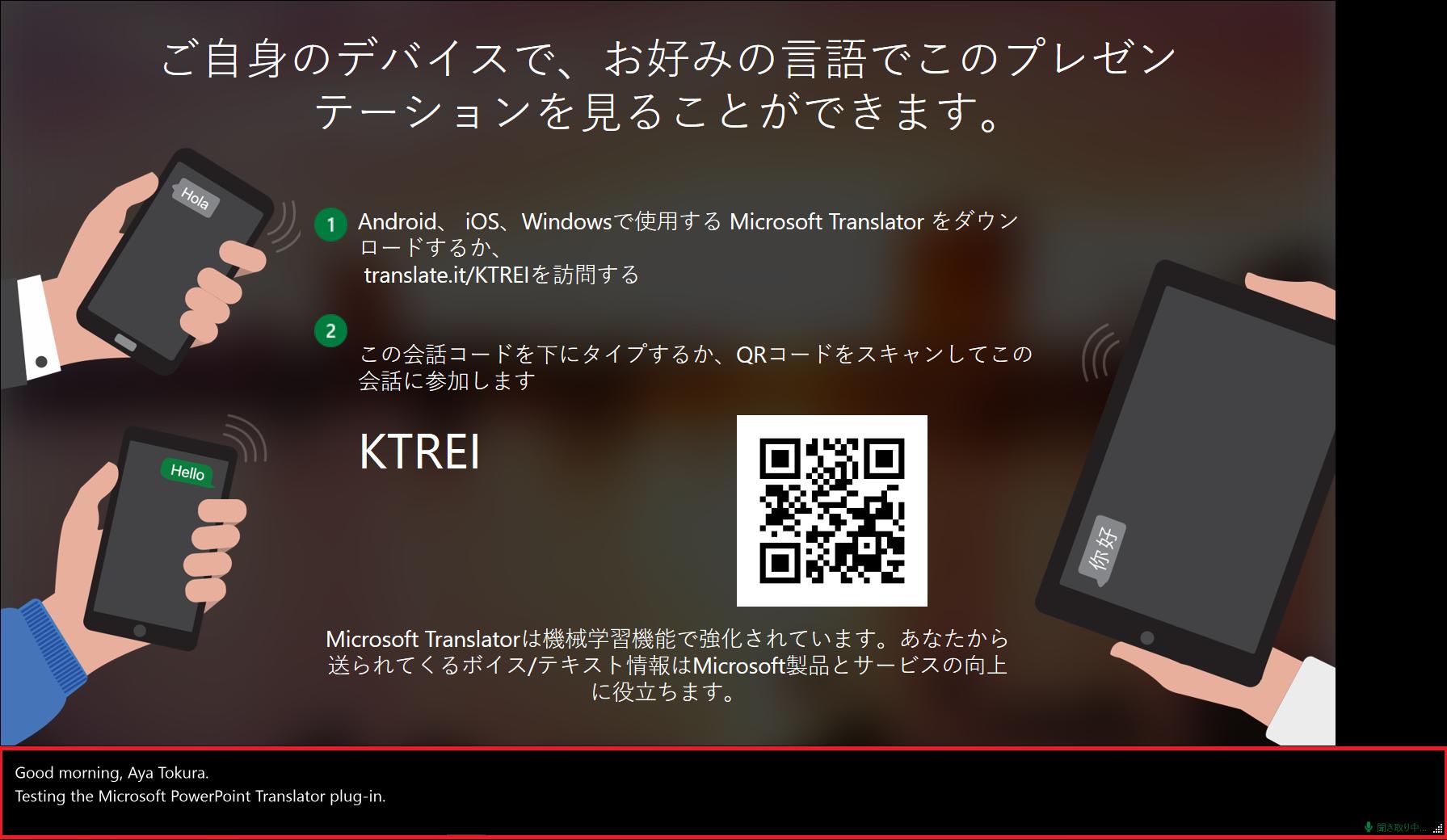 microsoft translator powerpointでリアルタイム音声翻訳機能を追加し