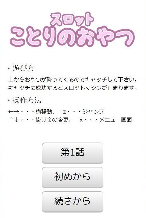 kotori00.jpg