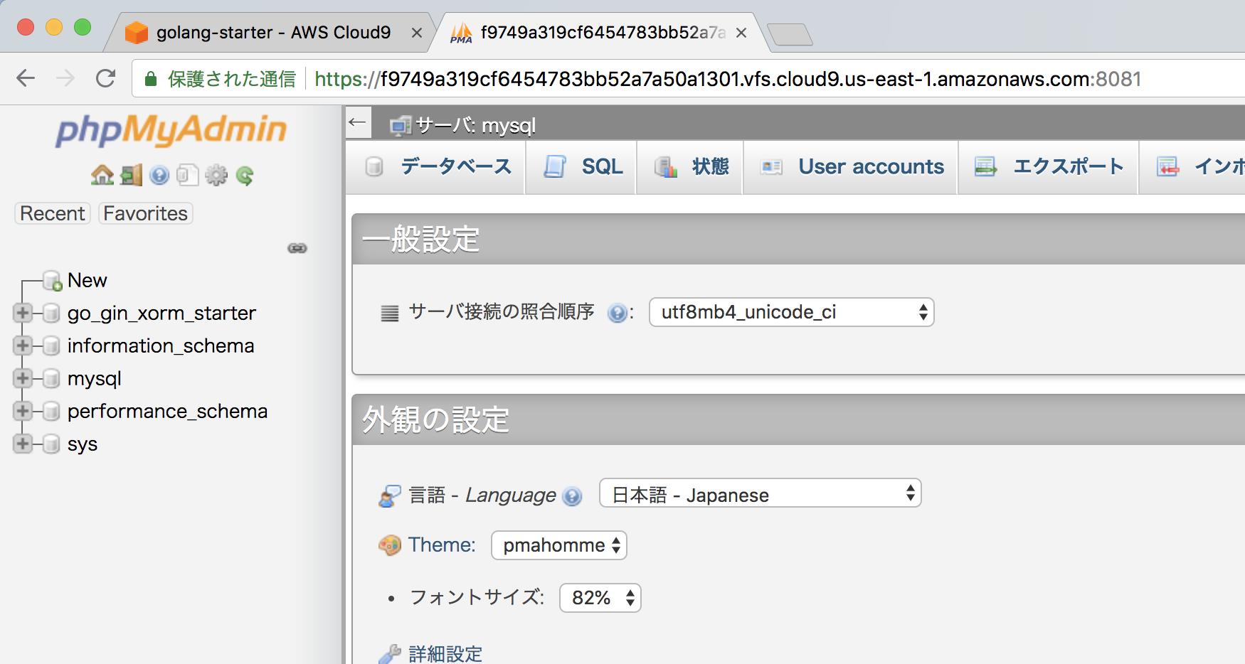 phpMyAdmin アクセス例