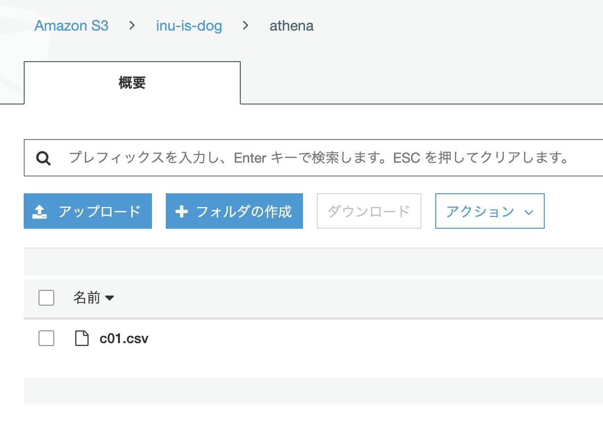 初心者向け】AWS Athena の 使い方 - Qiita
