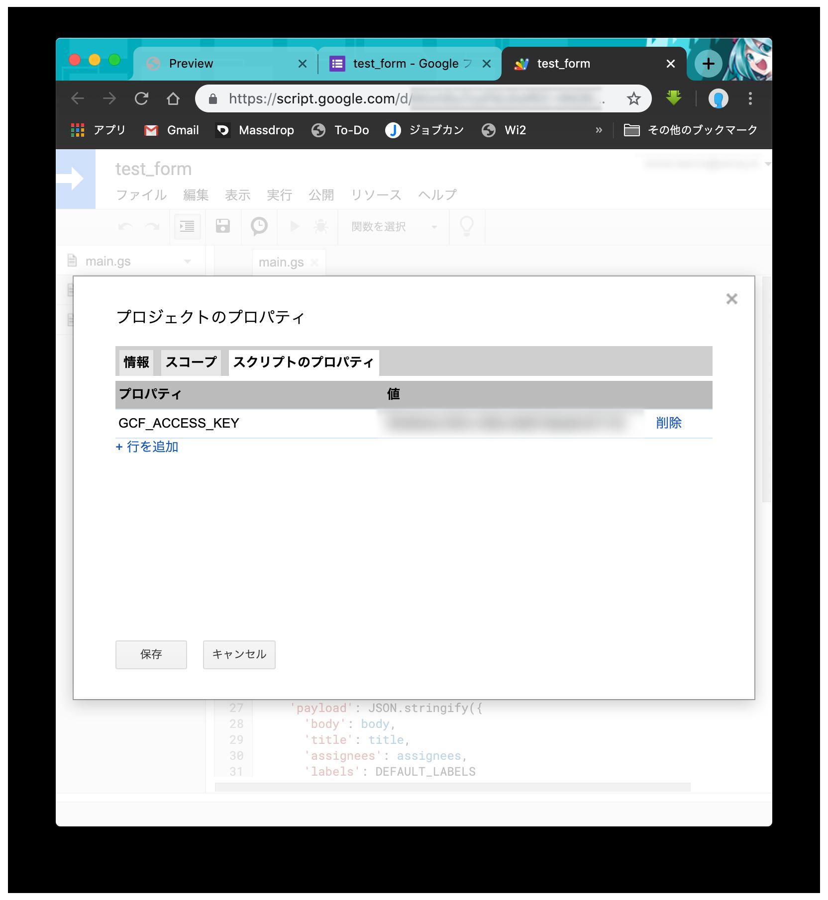 Google Apps Script から Google Cloud Functions のHTTPトリガーを実行してみた