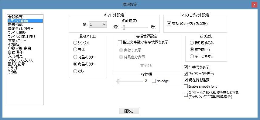 エディット画面.jpg