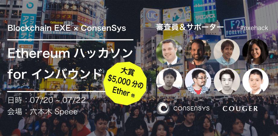 【3日間開催】ConsenSys & Blockchain EXE presents『Ethereum ハッカソン for インバウンド』