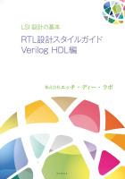 hi_verilog_hdl.jpg