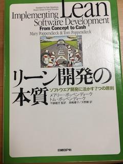 Lean_book2.jpg
