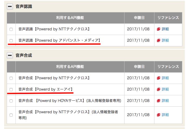 スクリーンショット 2017-11-08 10.38.27.png