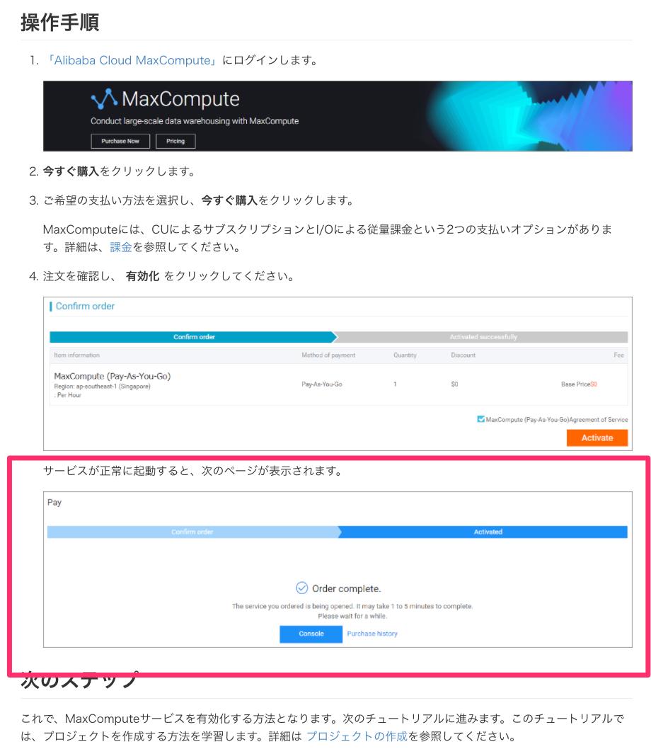 サービス開通_-_事前準備__Alibaba_Cloud_ドキュメントセンター.png
