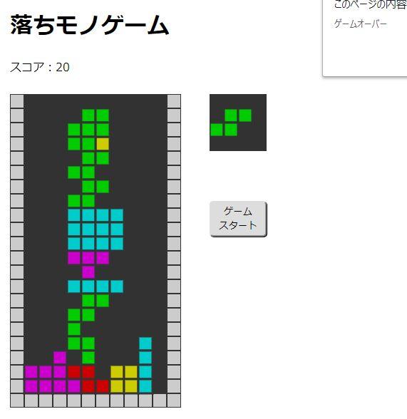落ちモノゲーム.JPG