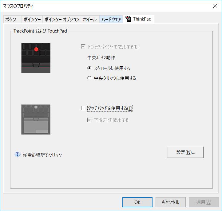 ThinkPadのトラックポイントと中...