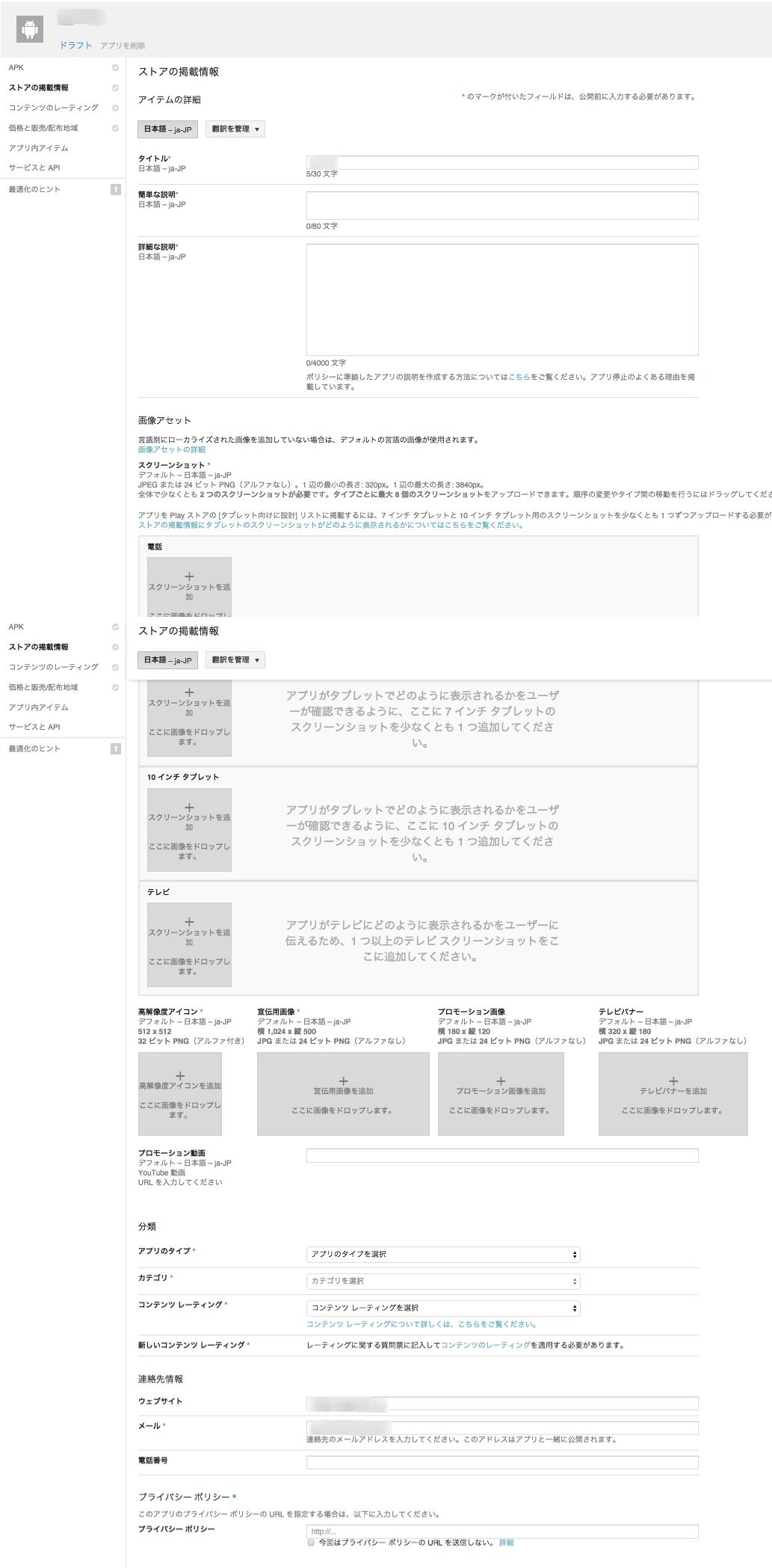 ストアの掲載情報   asumo   Google Play Developer Console.png