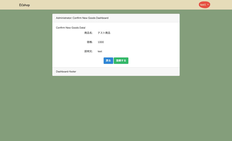 FireShot Capture 12 - ECshop - http___shop1.localhost_admin_goods_confirm.png