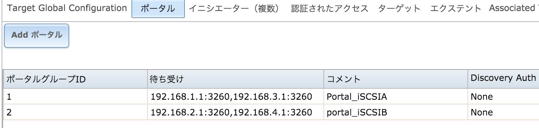 WindowsServer2012R2からFreeNAS(9 3)へiSCSIでMPIOする手順 - Qiita