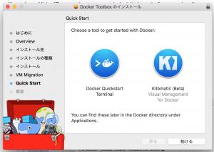 docker-toolbox6-300x214.png