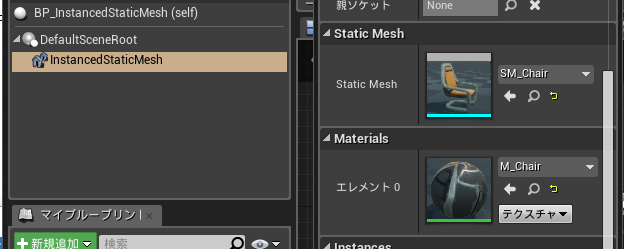 set_static_mesh.PNG