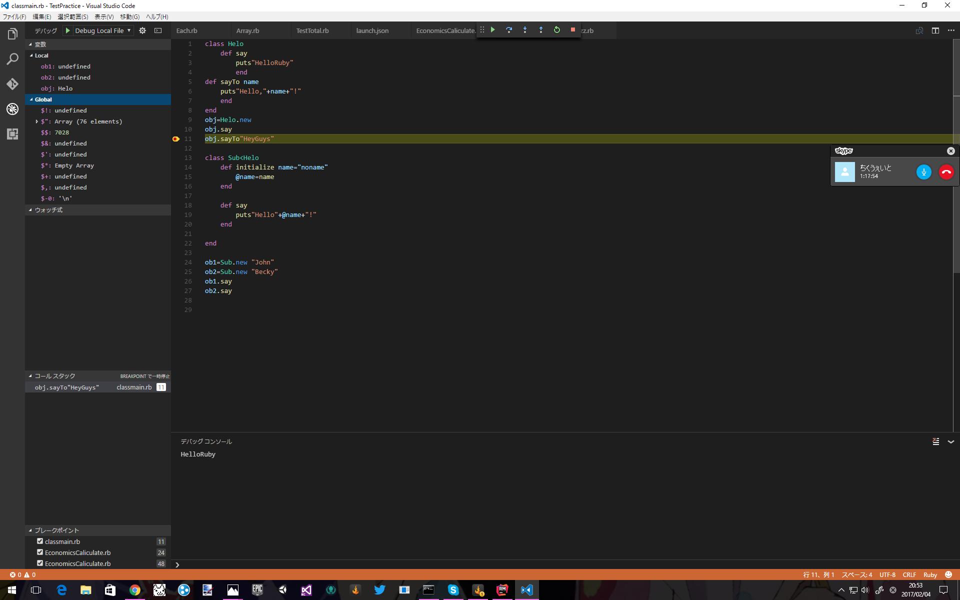 Visualstudiocodeでrubyをデバッグする多分いちばん簡単な方法 Windows10環境 Qiita