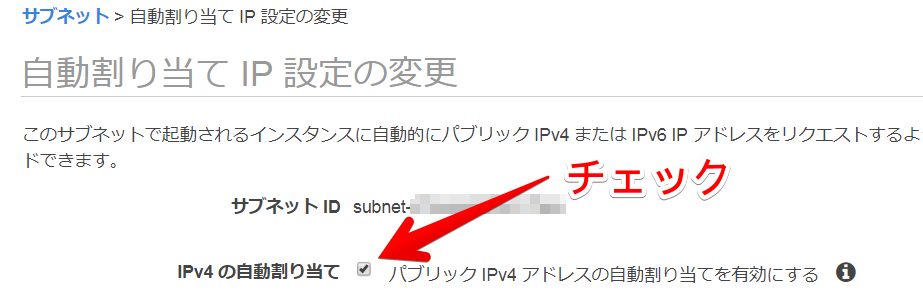 自動割り当てIP設定の変更2.png