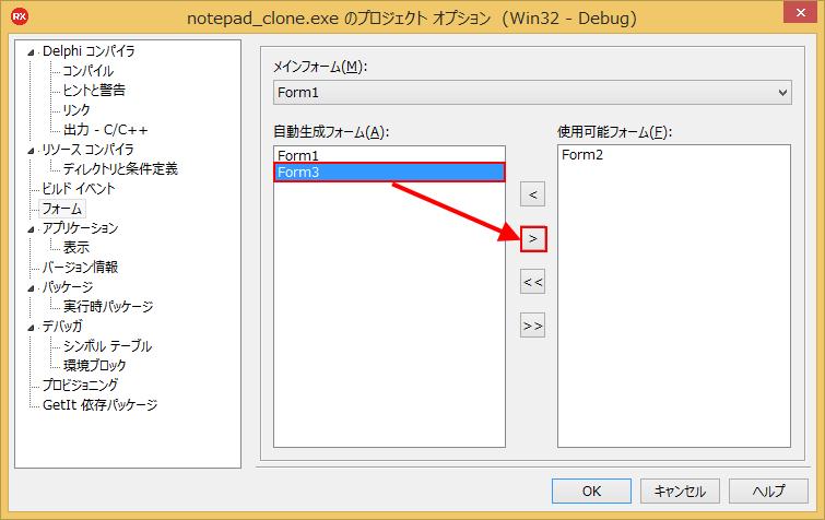 Delphi Starter Edition でメモ帳クローンを作る - 2nd Edition