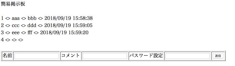 スクリーンショット 2018-09-19 15.59.57.png
