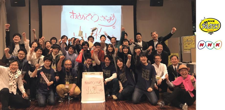 NHKディレクソン in 秋田 ~参加者全員がTVディレクター!?「キミの秋田愛で、人気番組を生み出せ! 」