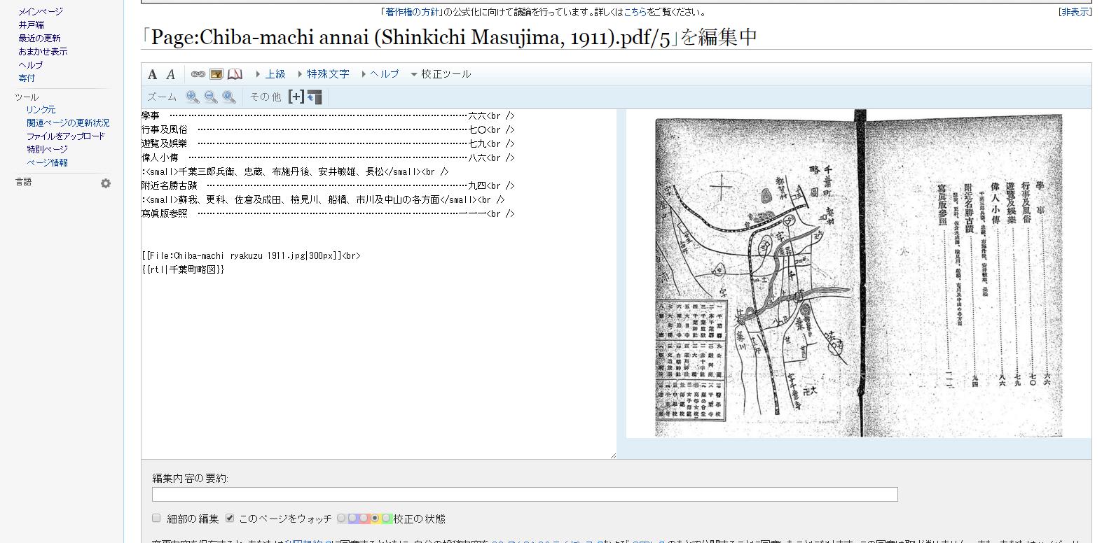 「Page Chiba machi annai  Shinkichi Masujima  1911 .pdf 5」を編集中   Wikisource.png