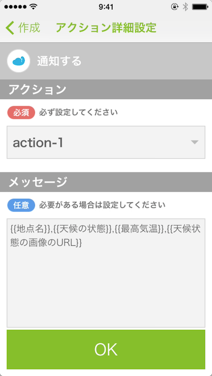 idcf-channel-action-selected.png
