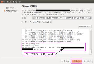05_run_cmake_2.png