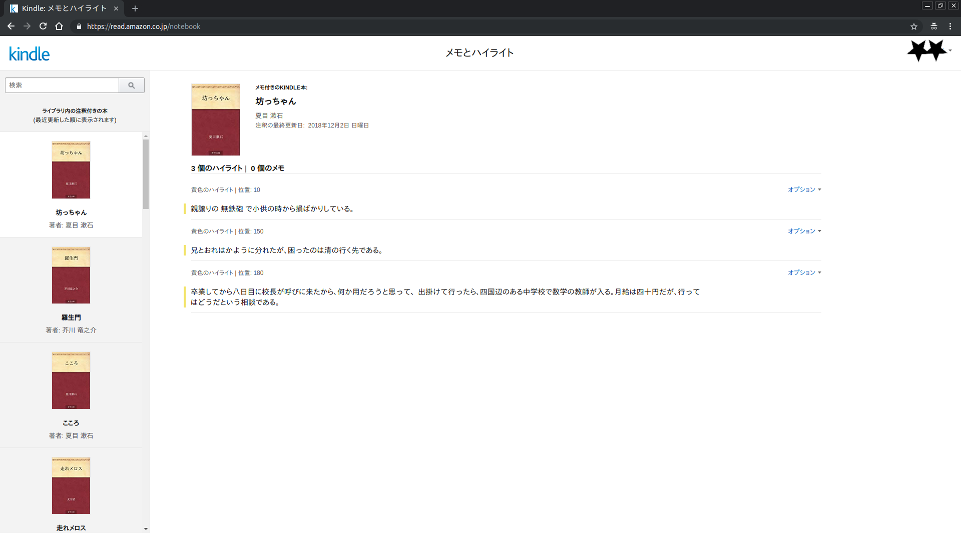 Screenshot from 2018-12-02 18-09-56.png