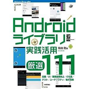 ndroidライブラリ実践活用[厳選111](Software Design plus)