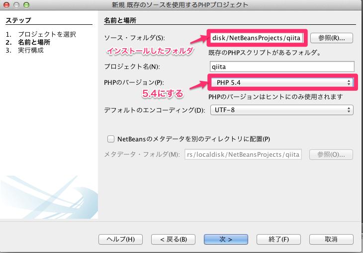 新規_既存のソースを使用するPHPプロジェクト_と_NetBeans_IDE_7.4.png
