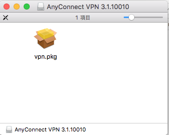 anyconnect mac ダウンロード
