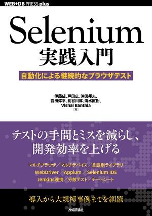 Selenium実践入門.jpg