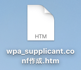 wpa_supplicant.conf作成_html_file.png