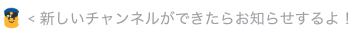 notification_sample.png