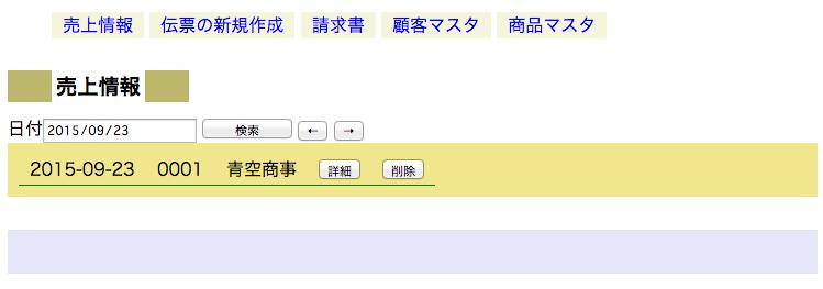 スクリーンショット 2015-09-23 11.37.34.png