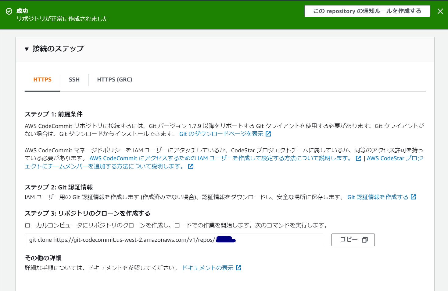 Git リモート リポジトリ 作成