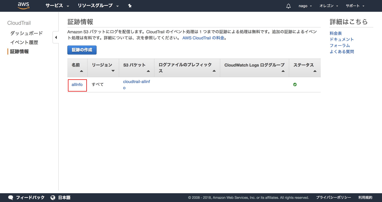 CloudTrail Management Console (4).png