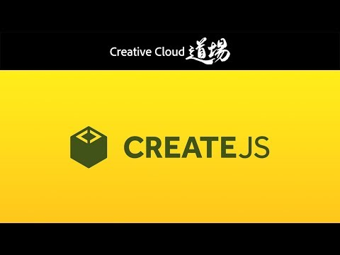 CreateJS 1.0.0で何が変わったか