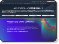 https://aws.amazon.com/jp/aws-jp-introduction/