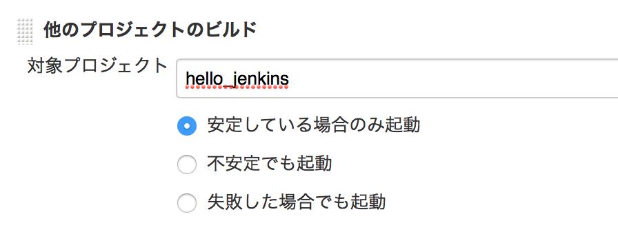 jenkins_post_exec.png