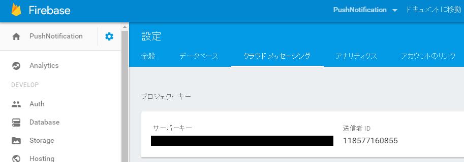 Firebase情報.png