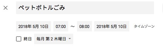 スクリーンショット 2018-04-07 11.55.54.png