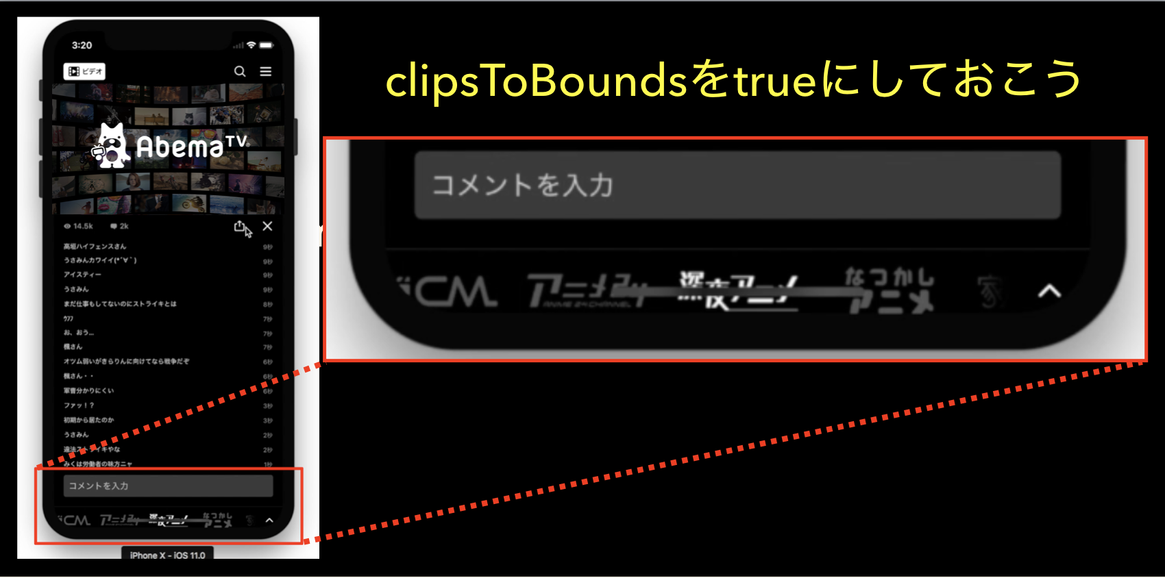 clipsToBoundsの見直し