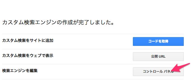 カスタム検索_-_作成完了しました.png