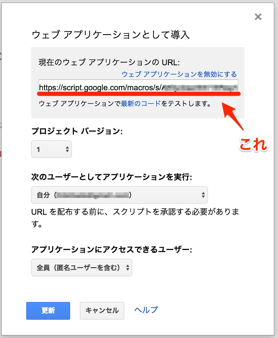 URLのあれ.png