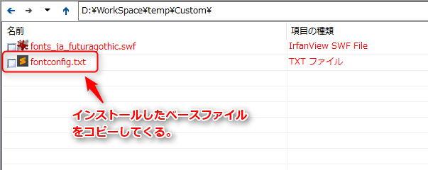 copy_basefontconfig.jpg