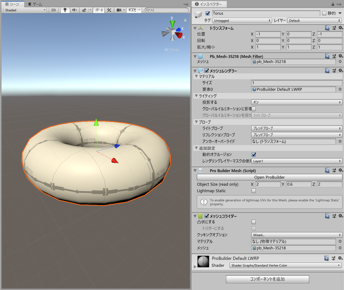 UnityのProBuilderをLWRP/HDRP対応する - Qiita